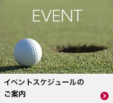 プレディアゴルフイベントスケジュール