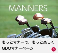 【GDOマナー】ゴルフのマナー・ルールを知り、グッドマナーゴルファーを目指そう!